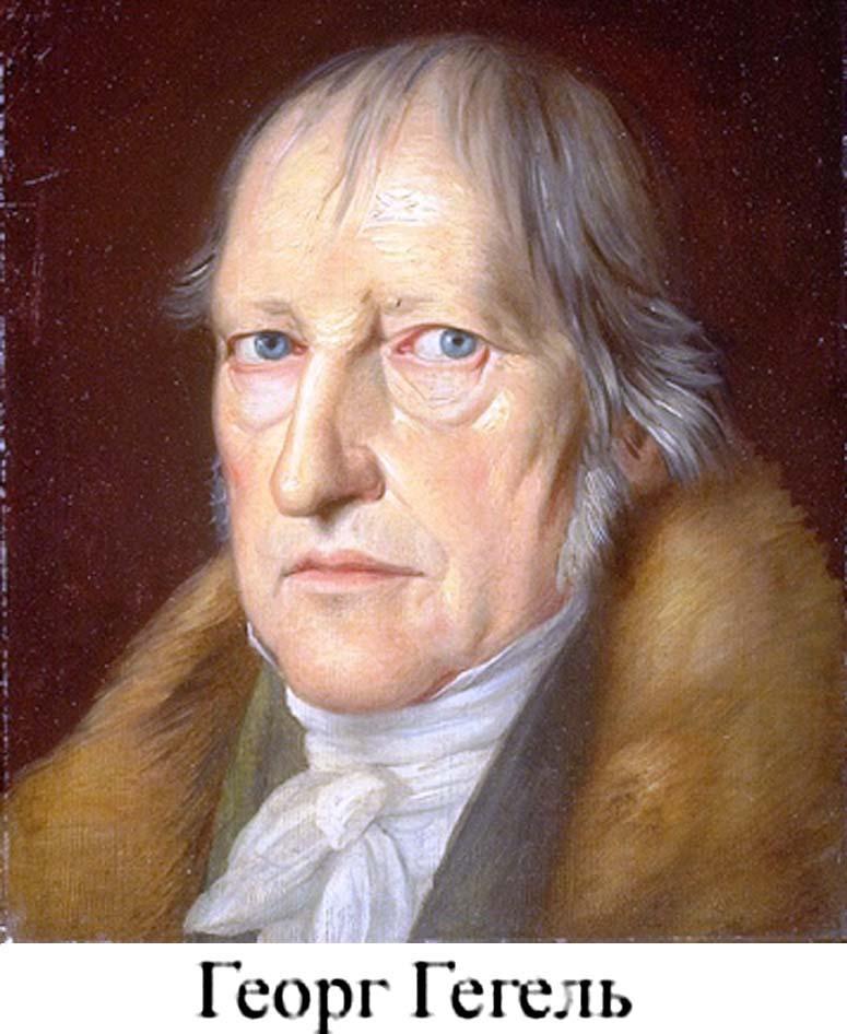 Гегелевское распознавание иинцелы